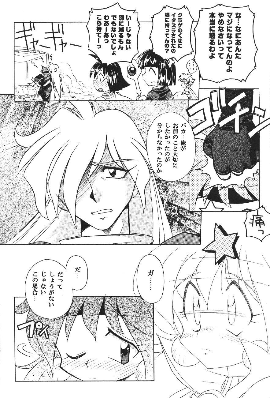 Yamainu  Volume.4 30