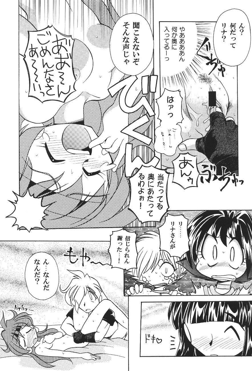 Yamainu  Volume.4 33