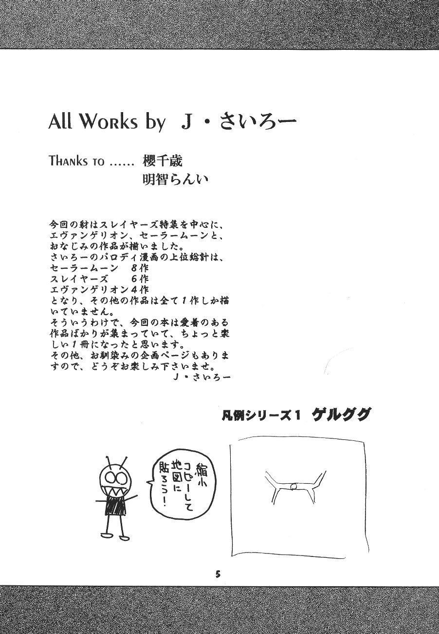 Yamainu  Volume.4 3