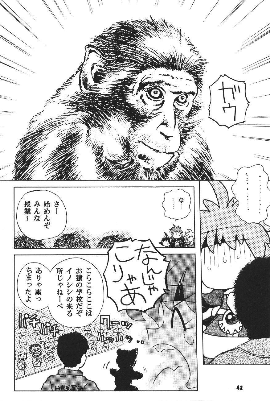 Yamainu  Volume.4 40