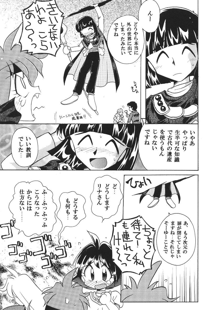 Yamainu  Volume.4 41