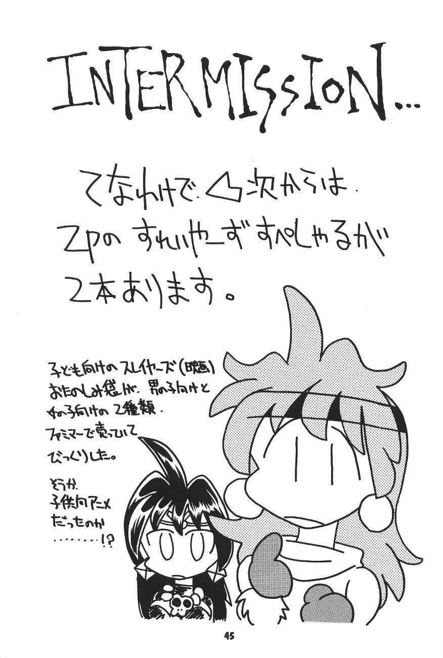 Yamainu  Volume.4 43