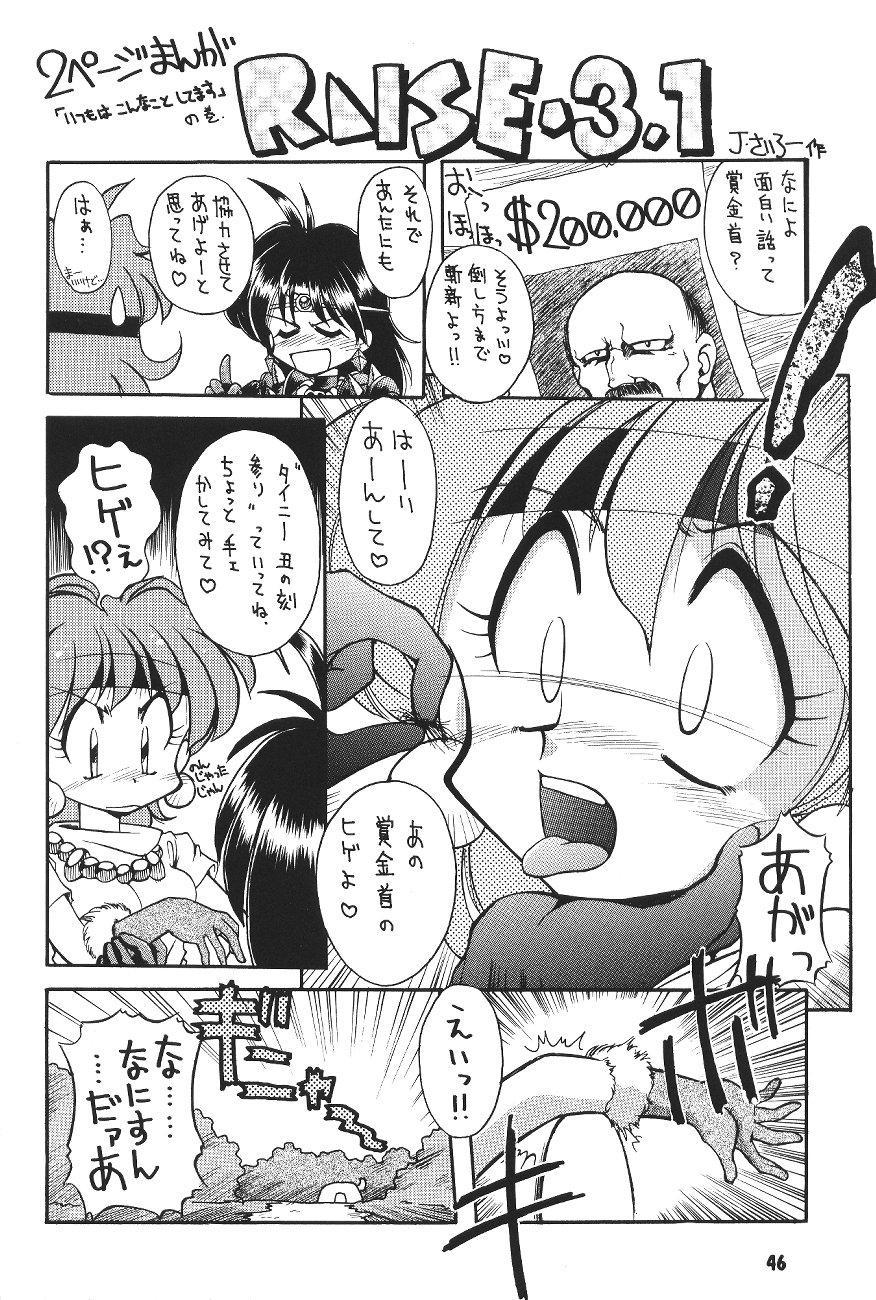 Yamainu  Volume.4 44