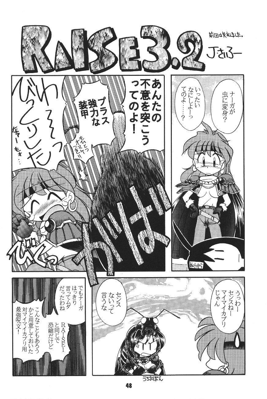 Yamainu  Volume.4 46