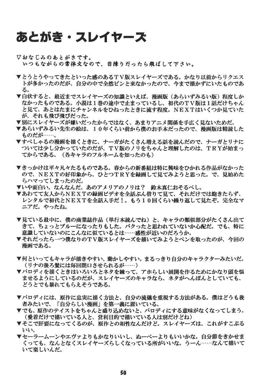 Yamainu  Volume.4 48