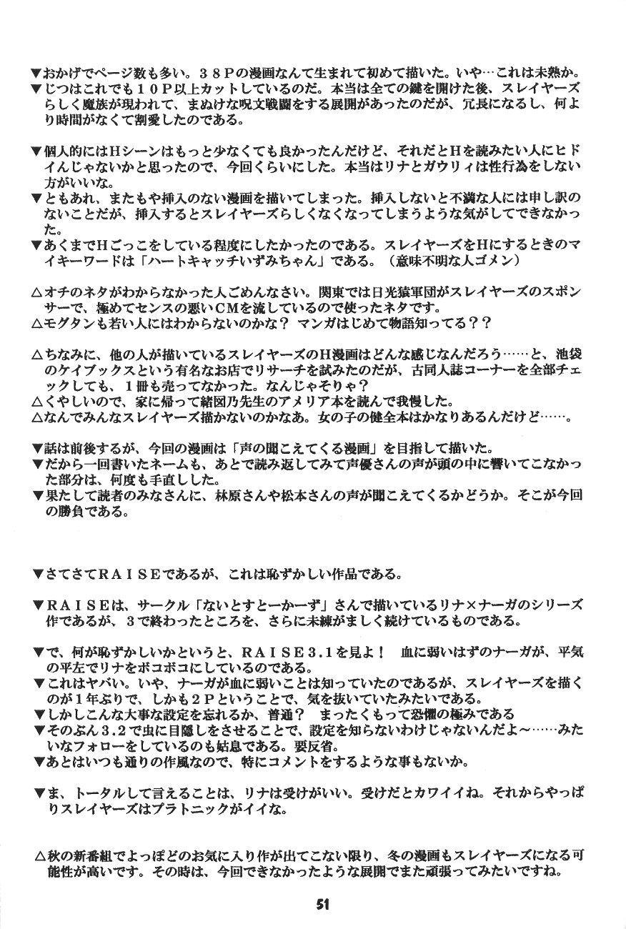 Yamainu  Volume.4 49