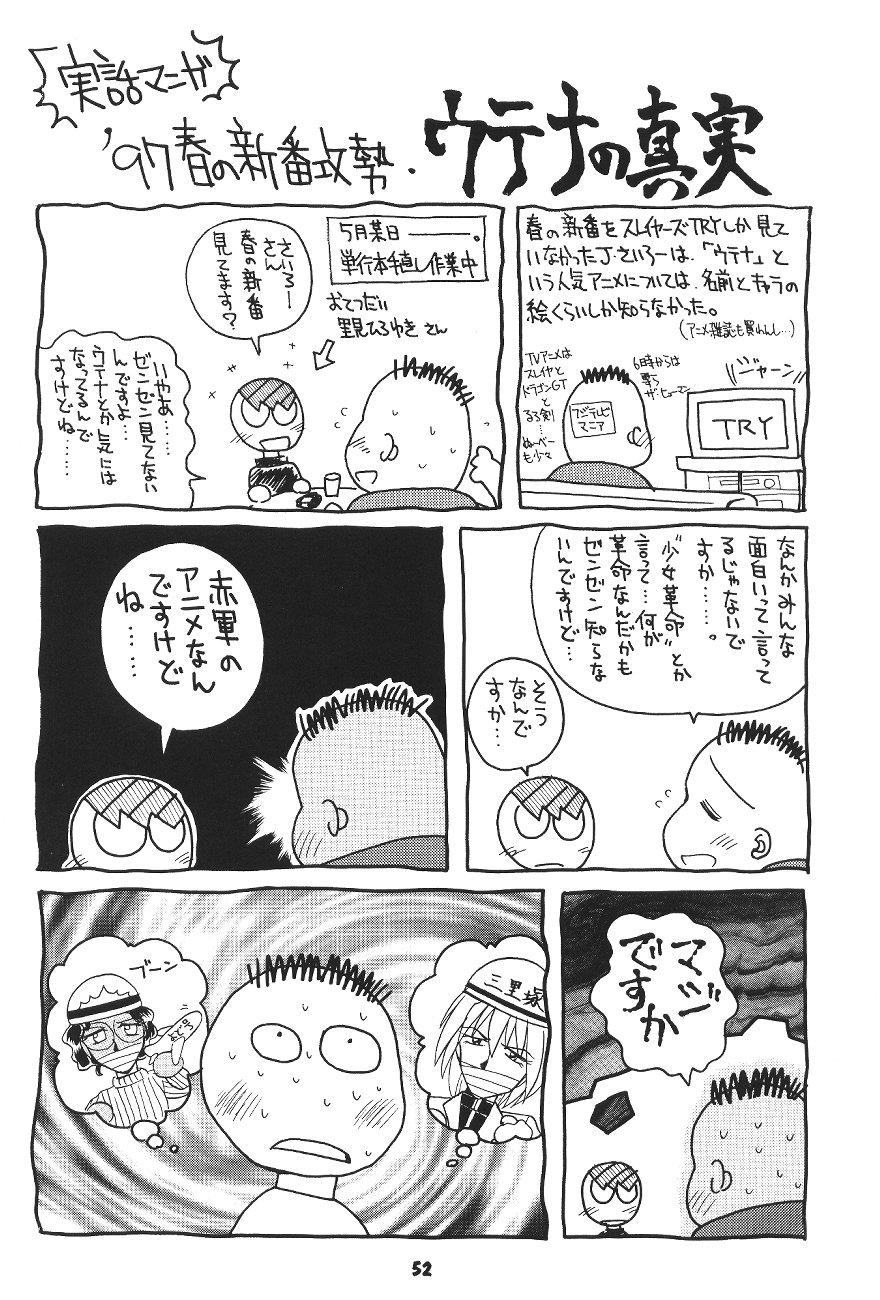 Yamainu  Volume.4 50