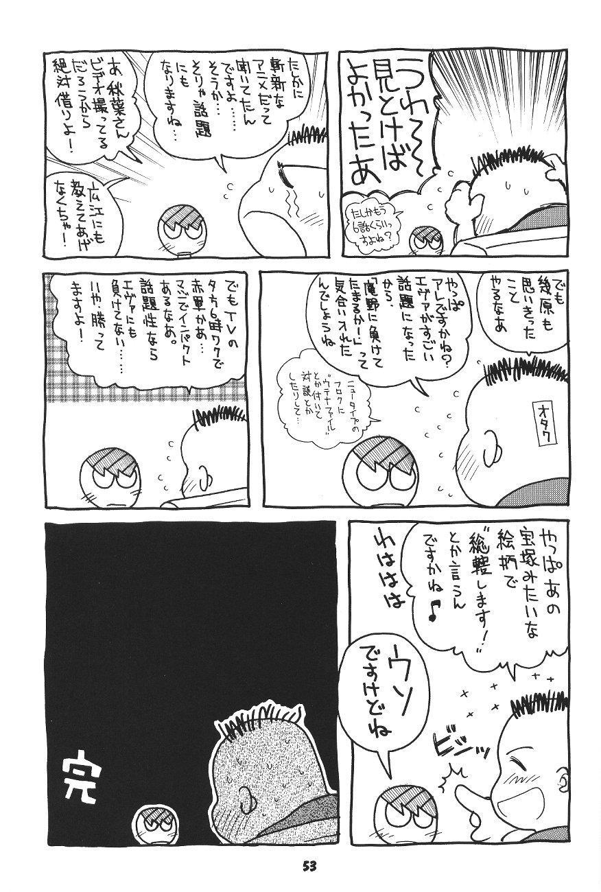Yamainu  Volume.4 51
