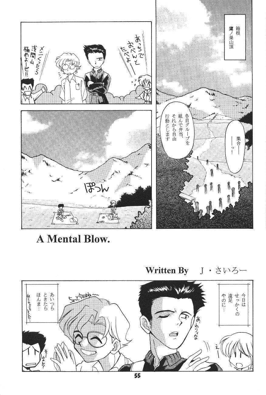 Yamainu  Volume.4 53