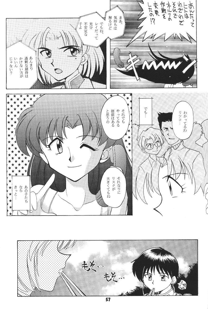 Yamainu  Volume.4 55