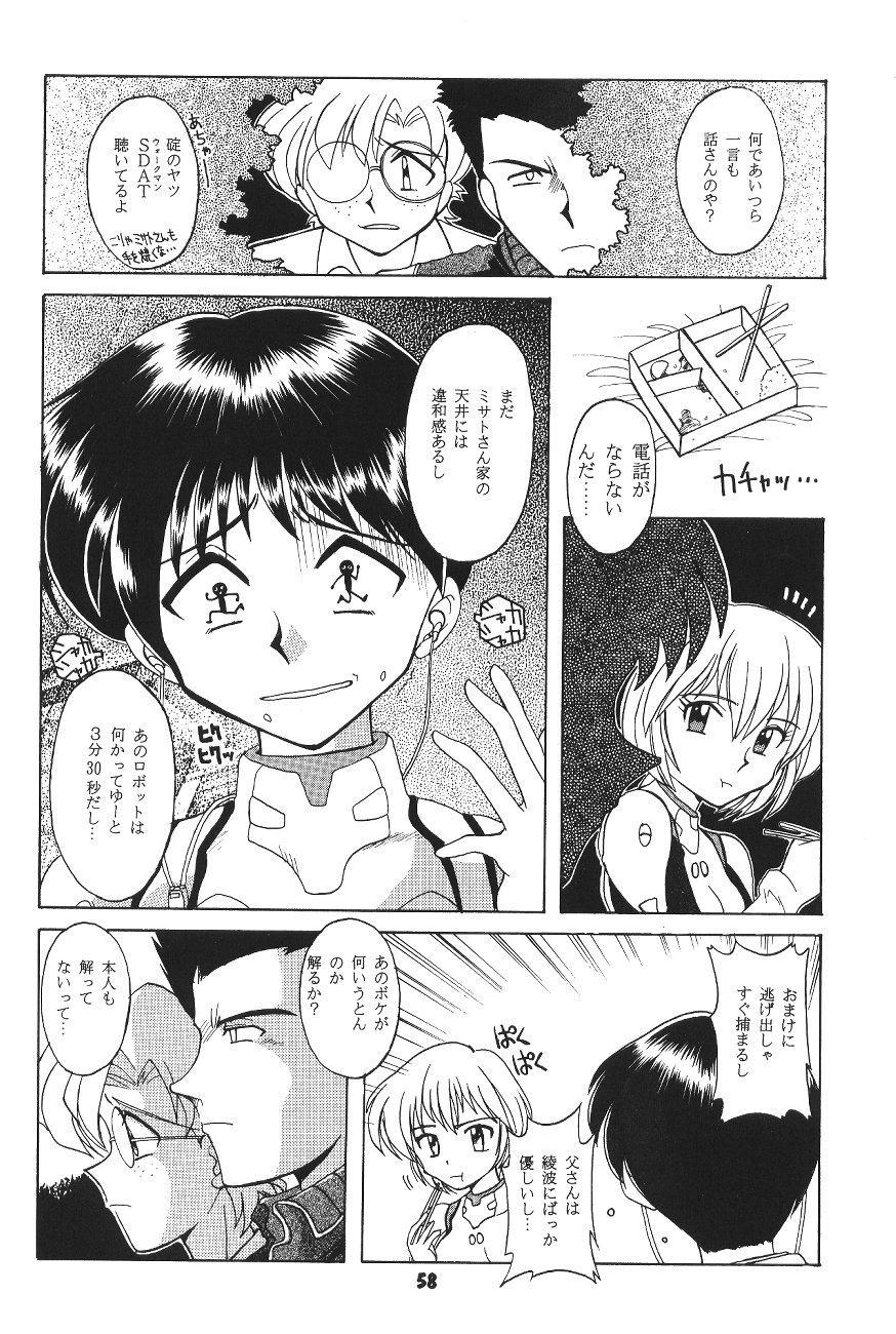 Yamainu  Volume.4 56