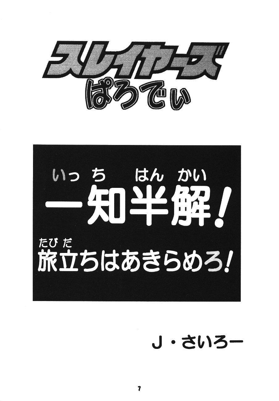 Yamainu  Volume.4 5