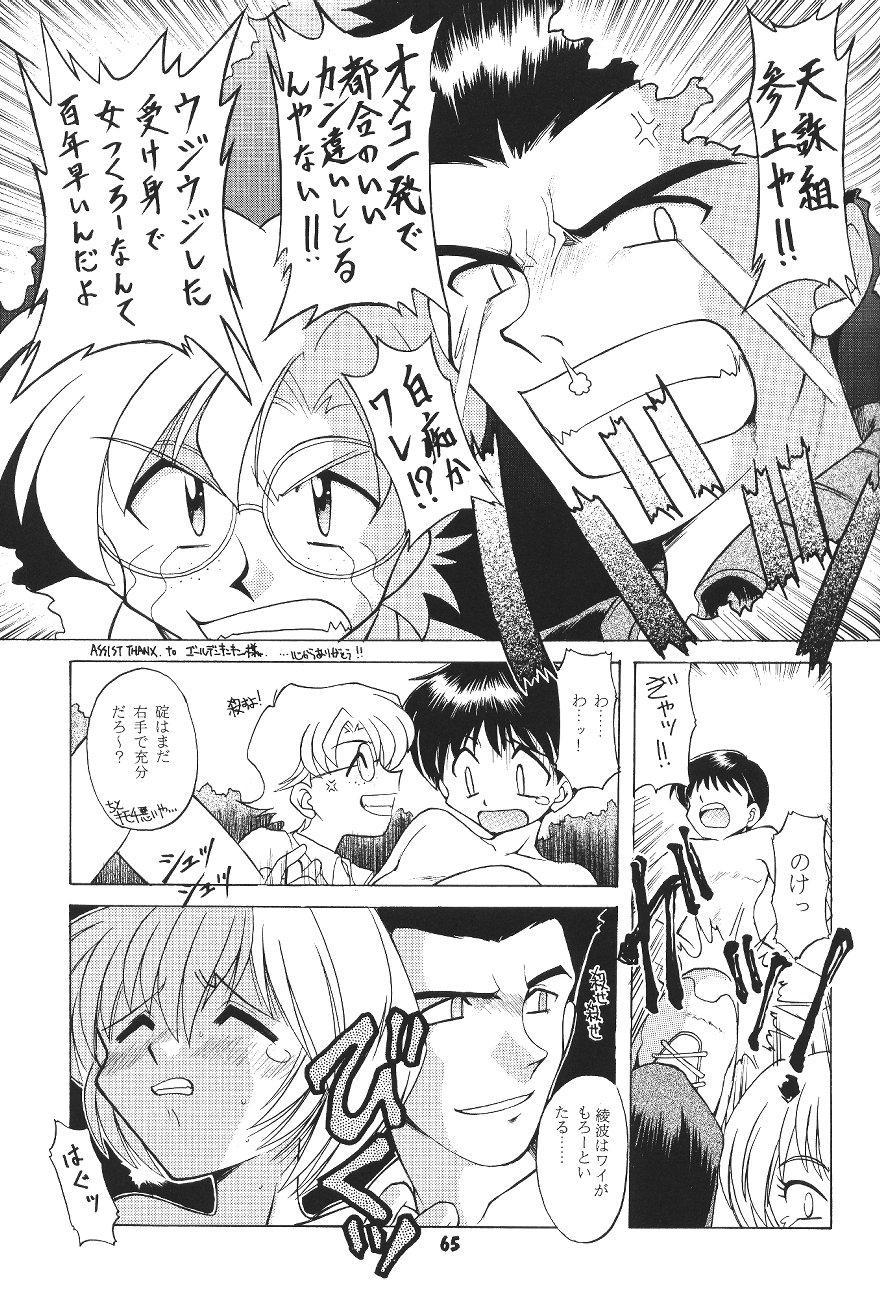 Yamainu  Volume.4 63