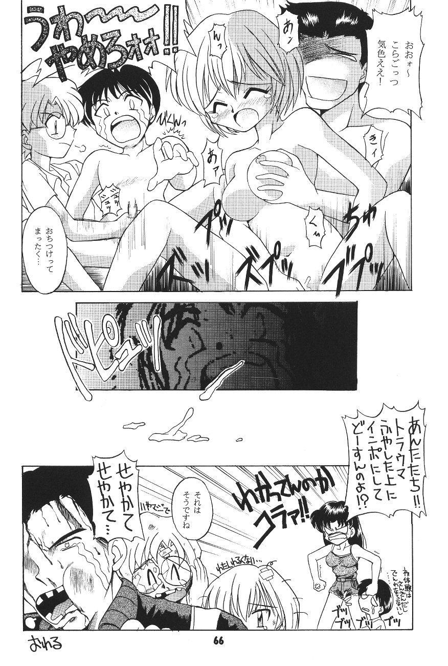 Yamainu  Volume.4 64