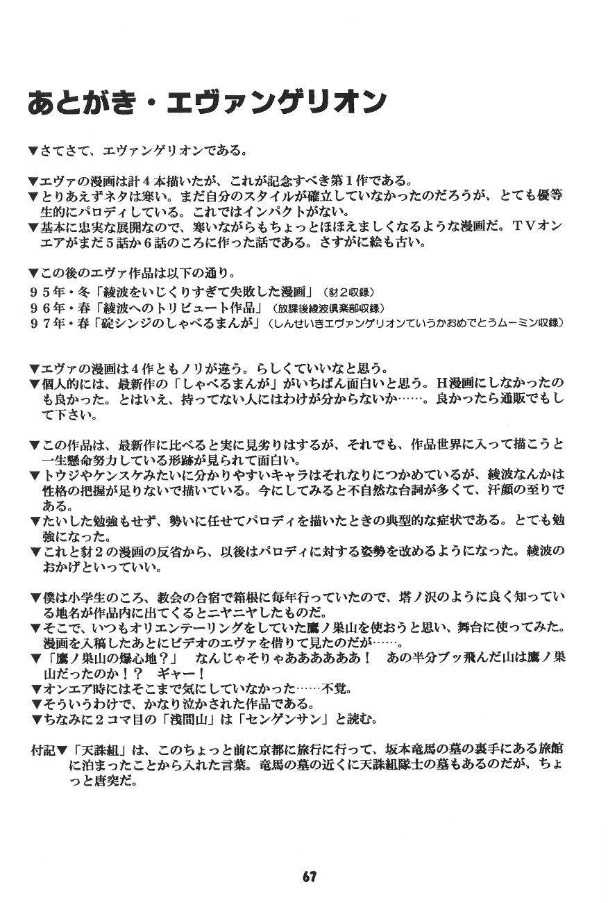 Yamainu  Volume.4 65