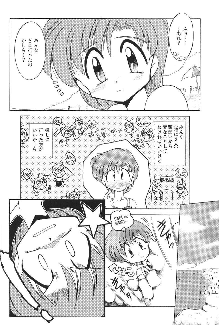 Yamainu  Volume.4 68