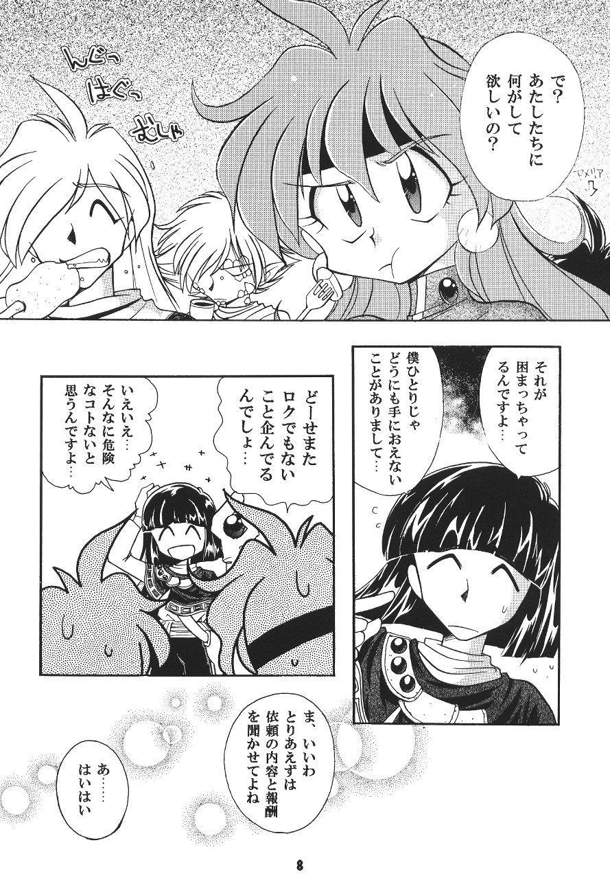 Yamainu  Volume.4 6