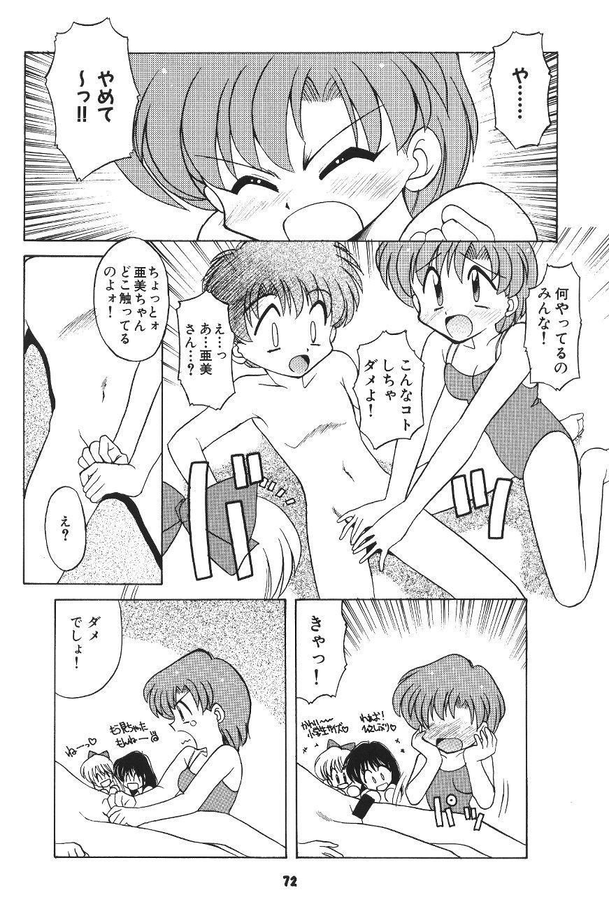 Yamainu  Volume.4 70