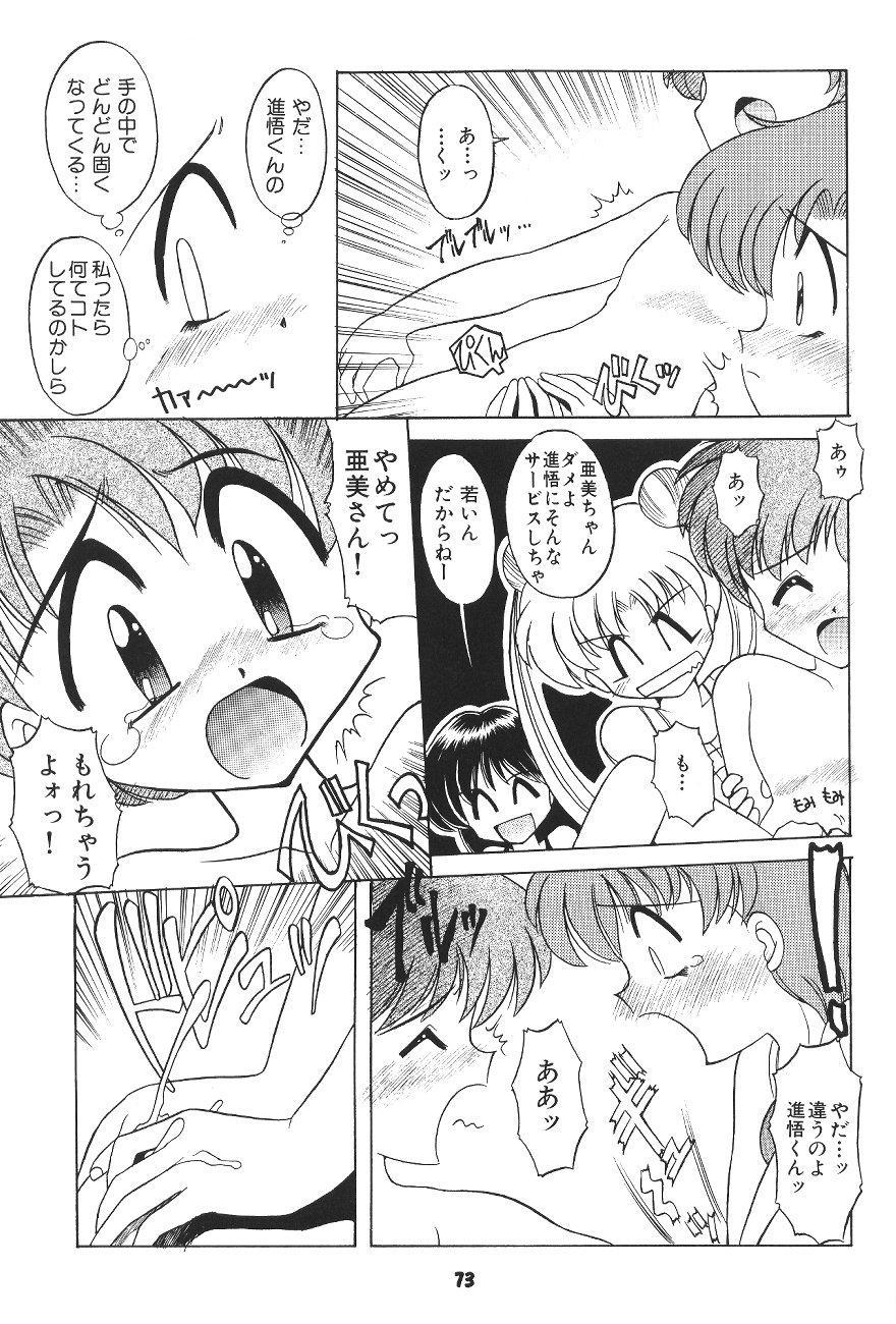 Yamainu  Volume.4 71