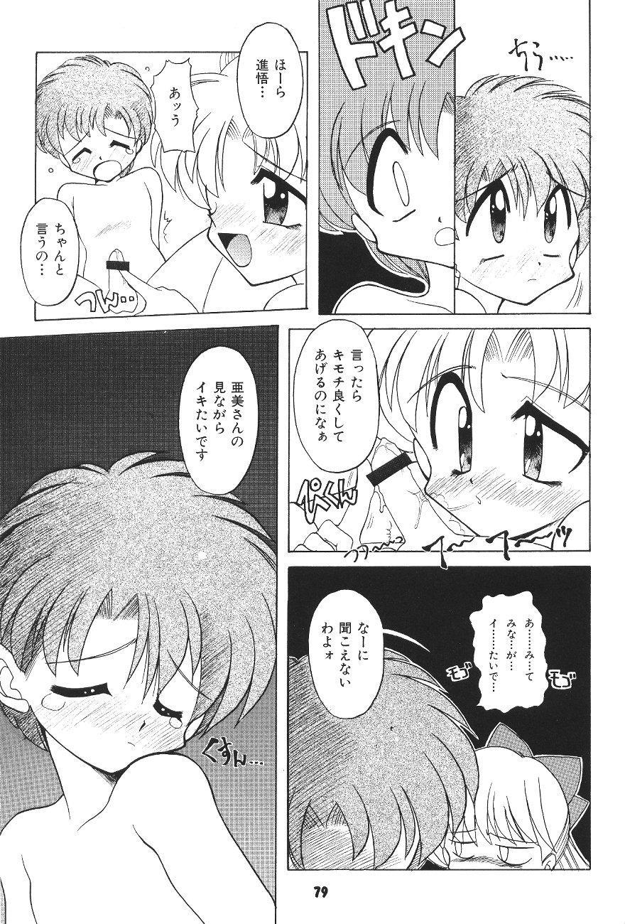 Yamainu  Volume.4 77