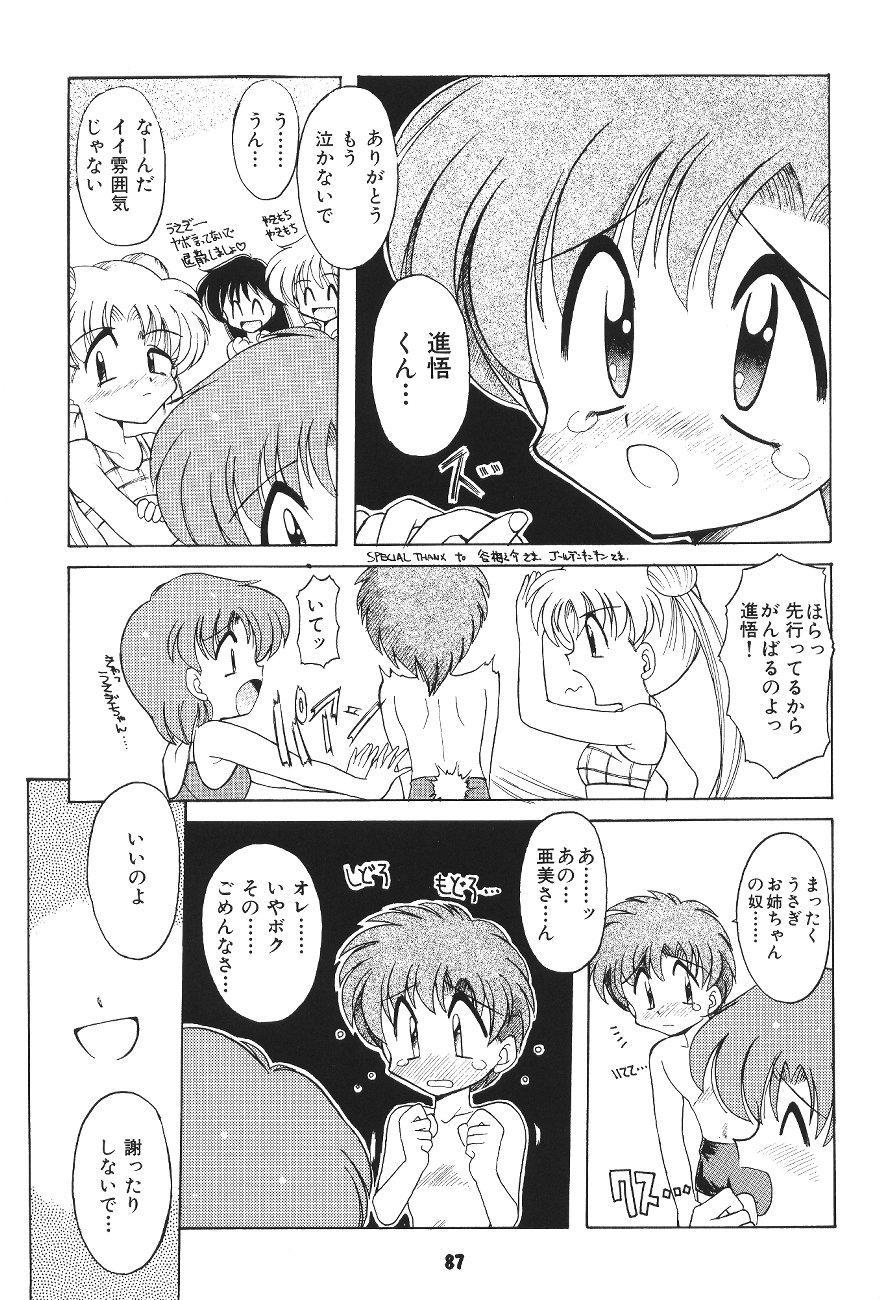 Yamainu  Volume.4 85
