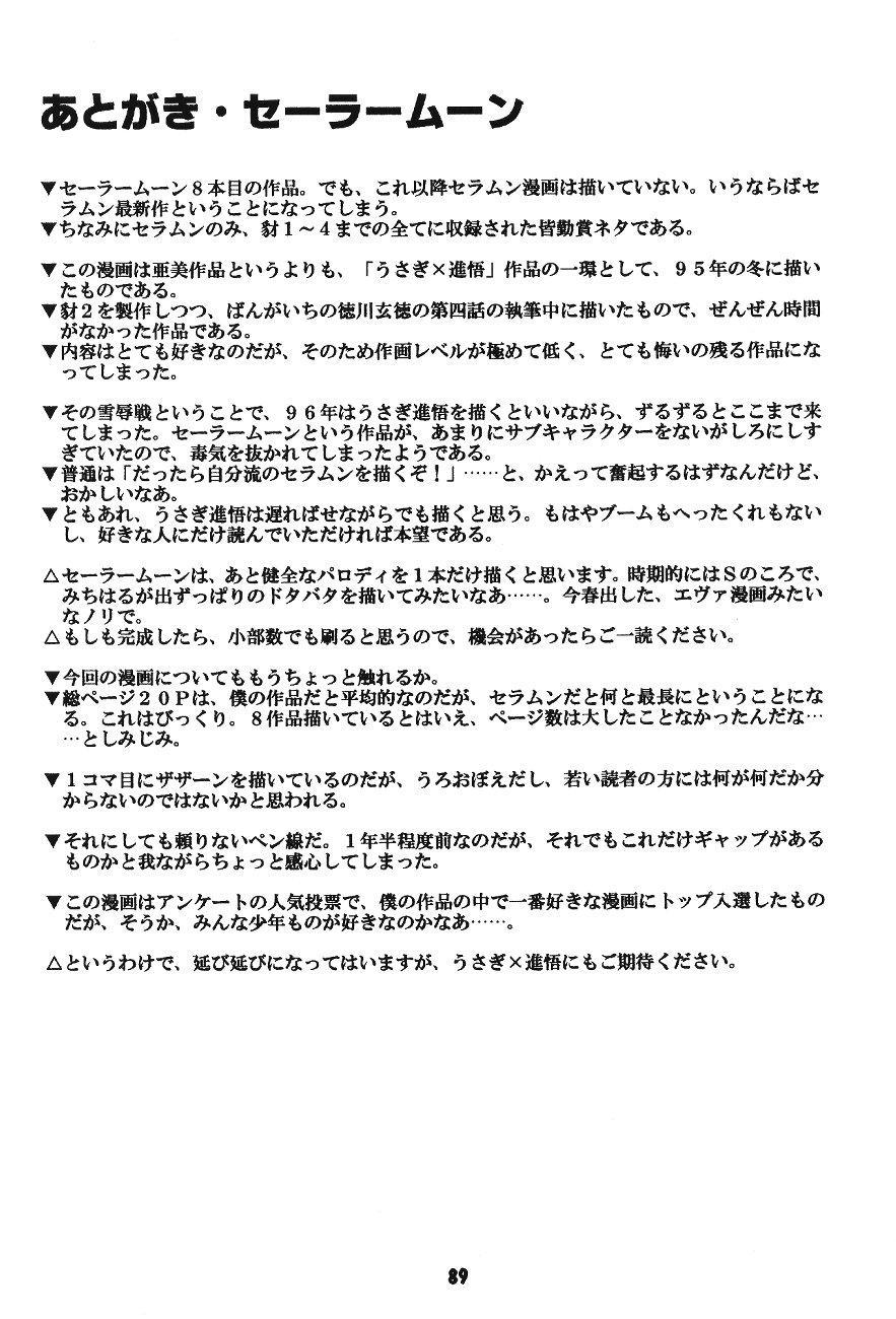 Yamainu  Volume.4 87
