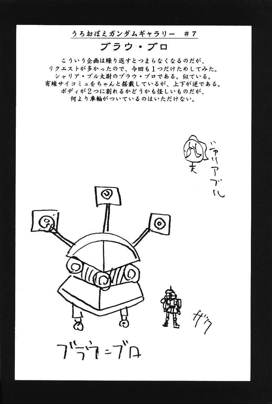 Yamainu  Volume.4 88