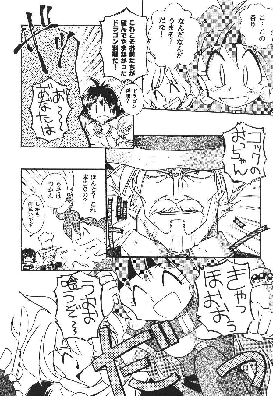 Yamainu  Volume.4 8