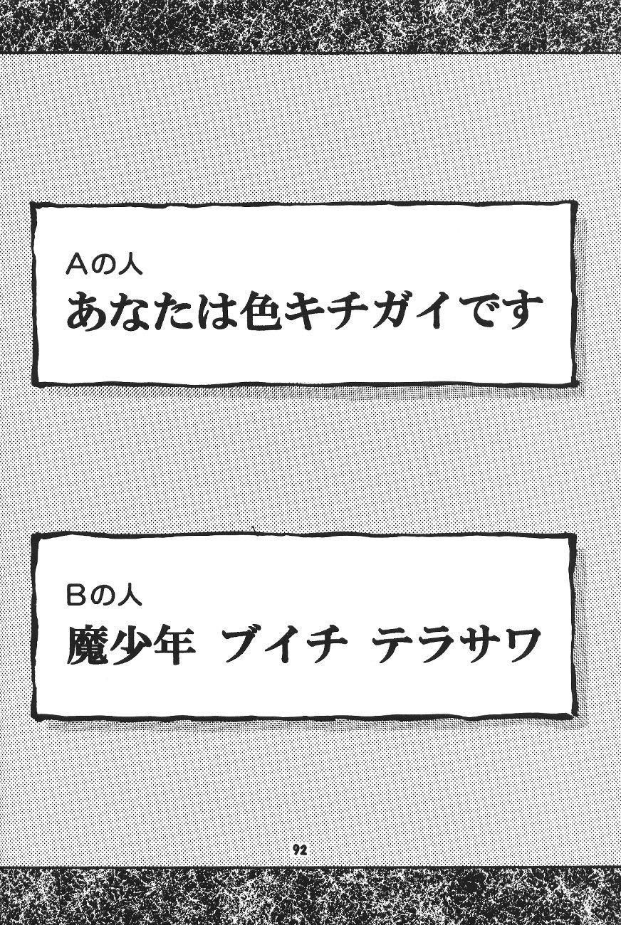 Yamainu  Volume.4 90
