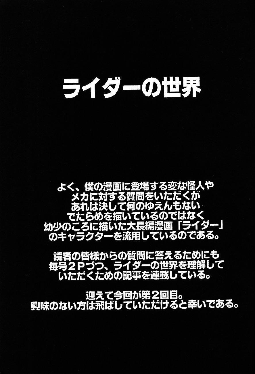 Yamainu  Volume.4 91