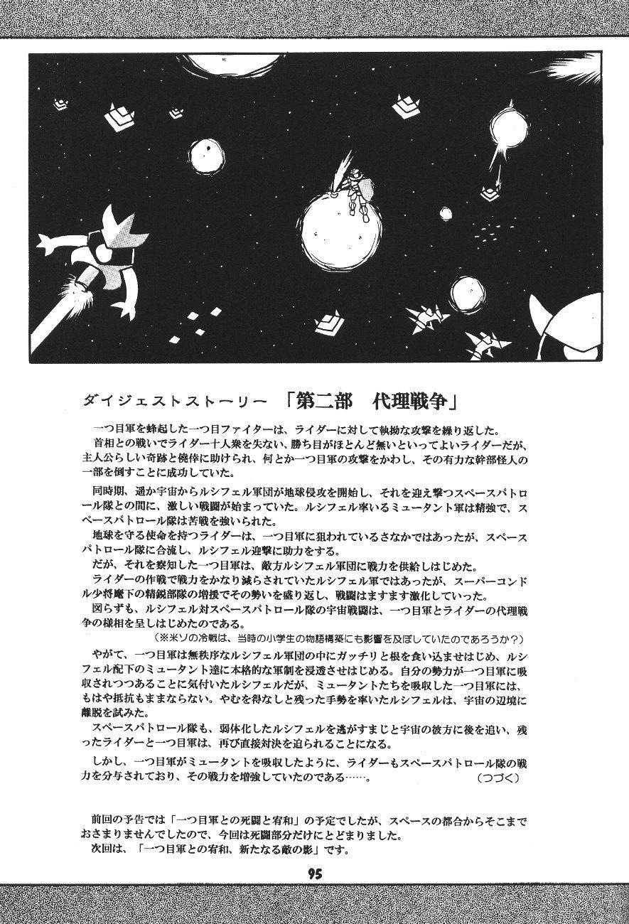 Yamainu  Volume.4 93
