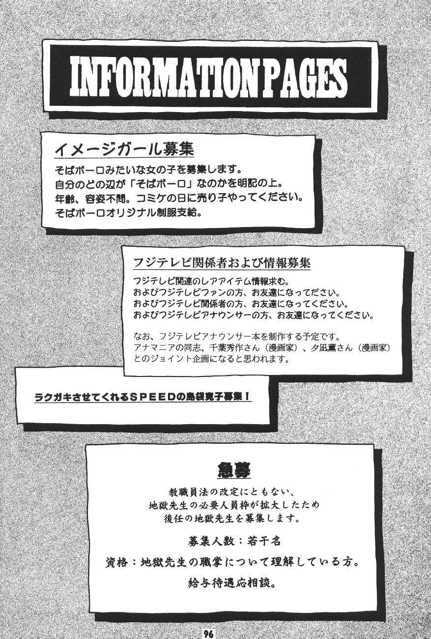 Yamainu  Volume.4 94