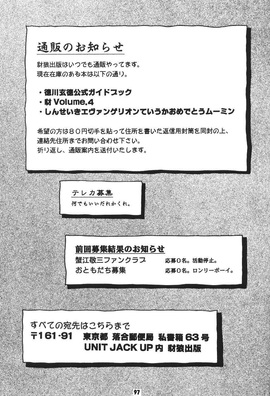 Yamainu  Volume.4 95