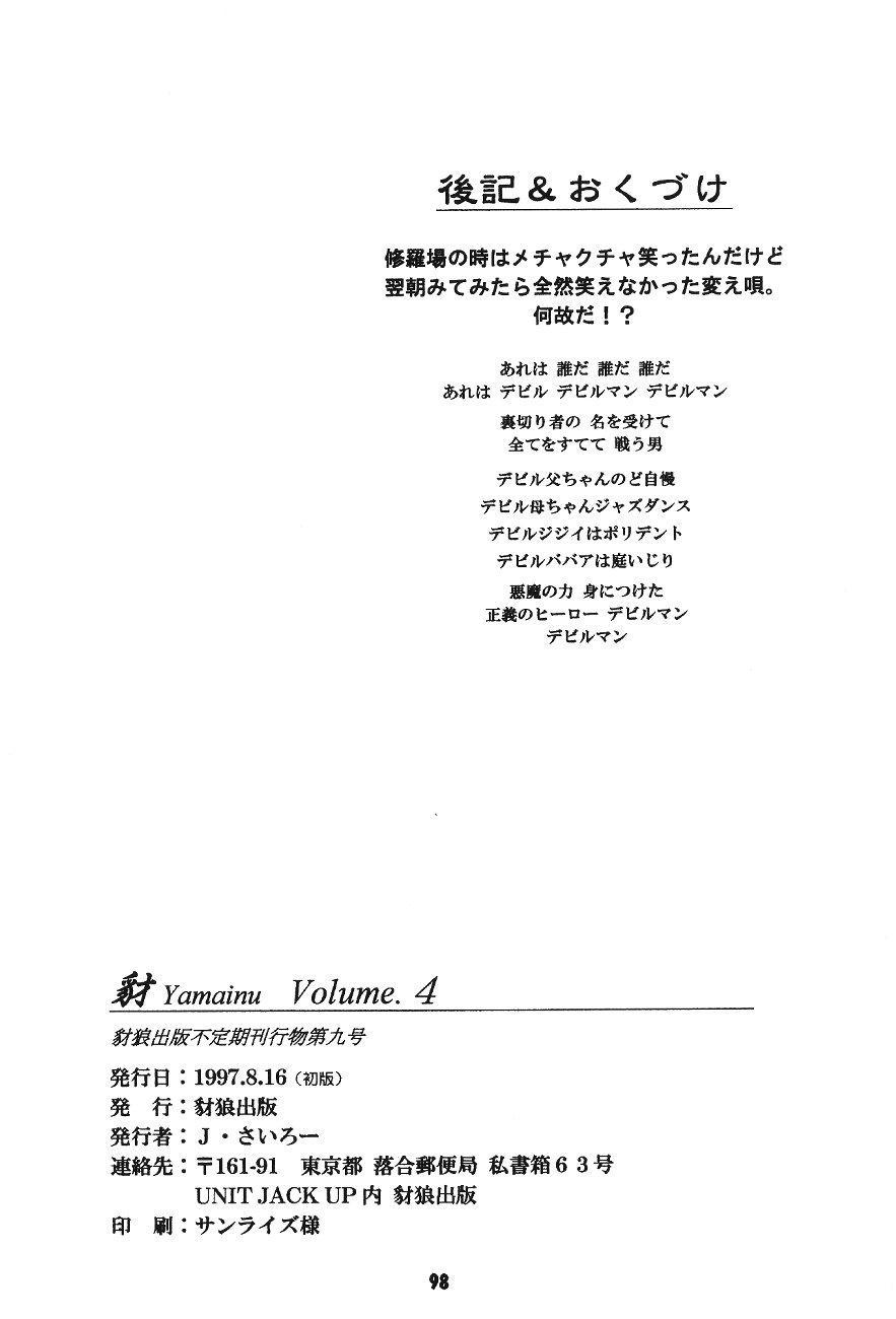 Yamainu  Volume.4 96