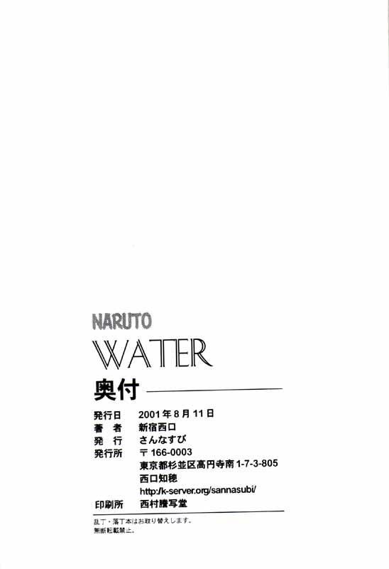 Sannasubi 7 - Water 56