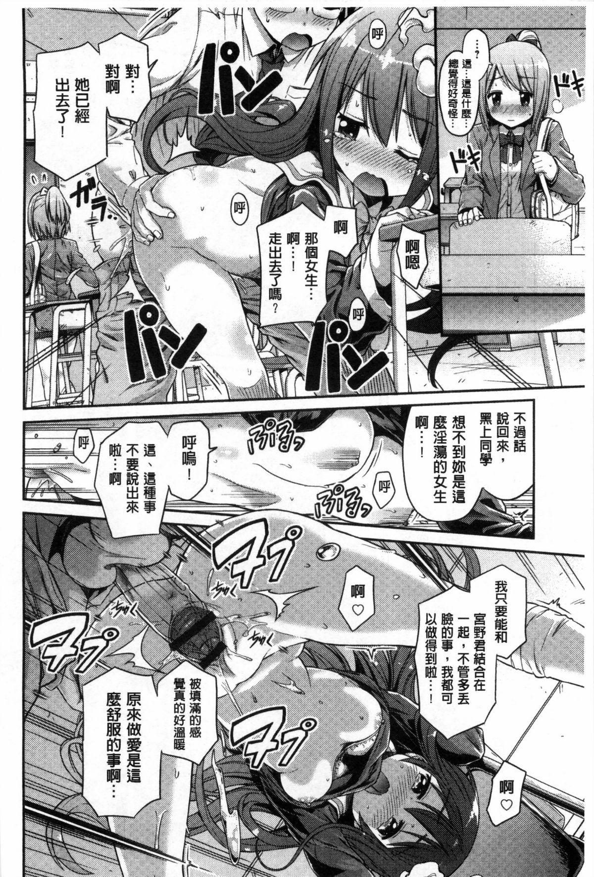 Man x Koi - Ero Manga de Hajimaru Koi no Plot   A漫×戀情 由情色漫畫所萌生的戀之物語 110