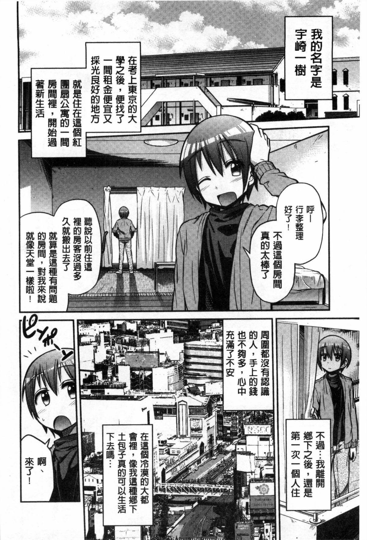 Man x Koi - Ero Manga de Hajimaru Koi no Plot   A漫×戀情 由情色漫畫所萌生的戀之物語 116