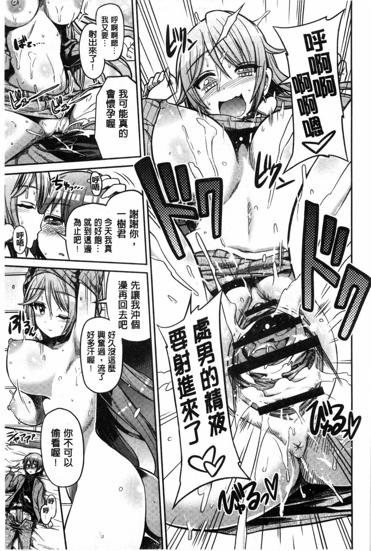 Man x Koi - Ero Manga de Hajimaru Koi no Plot   A漫×戀情 由情色漫畫所萌生的戀之物語 127