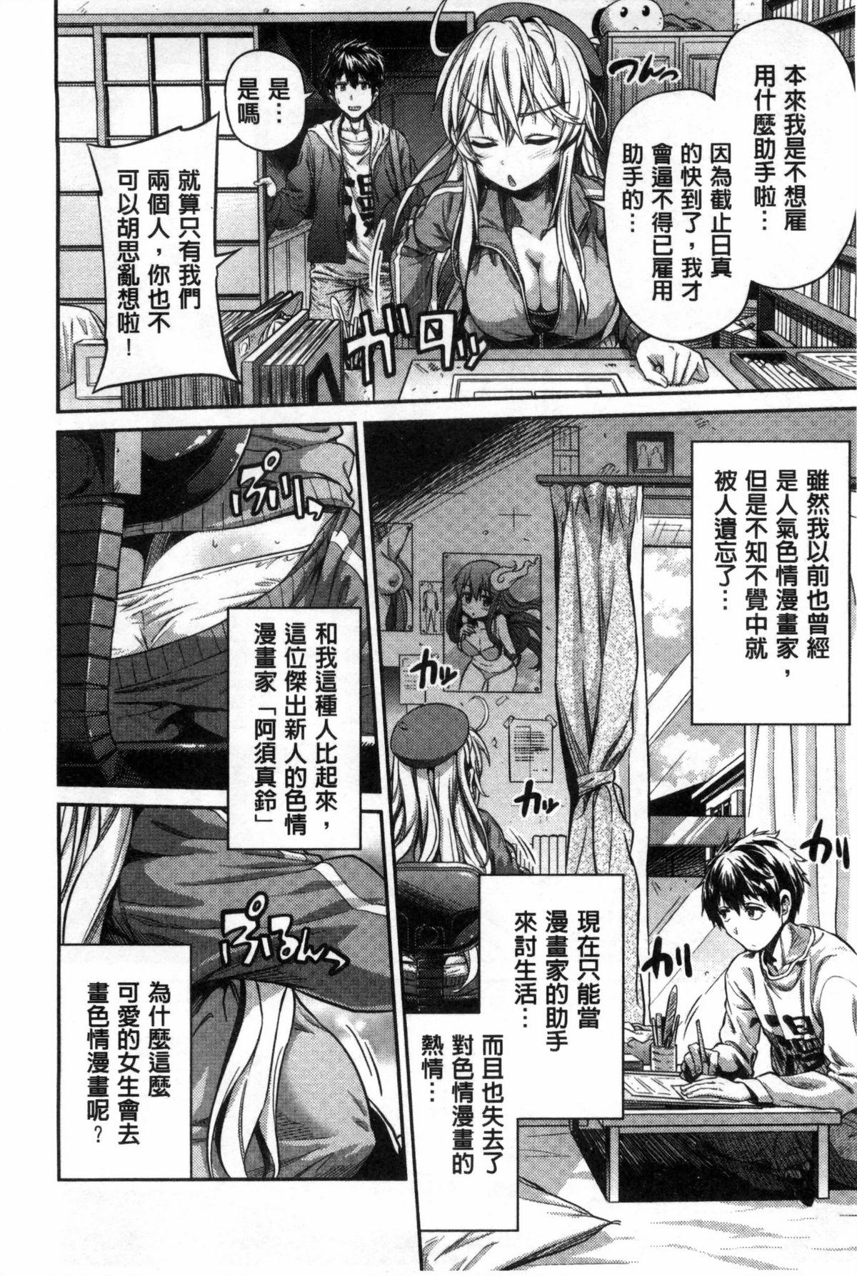 Man x Koi - Ero Manga de Hajimaru Koi no Plot   A漫×戀情 由情色漫畫所萌生的戀之物語 12