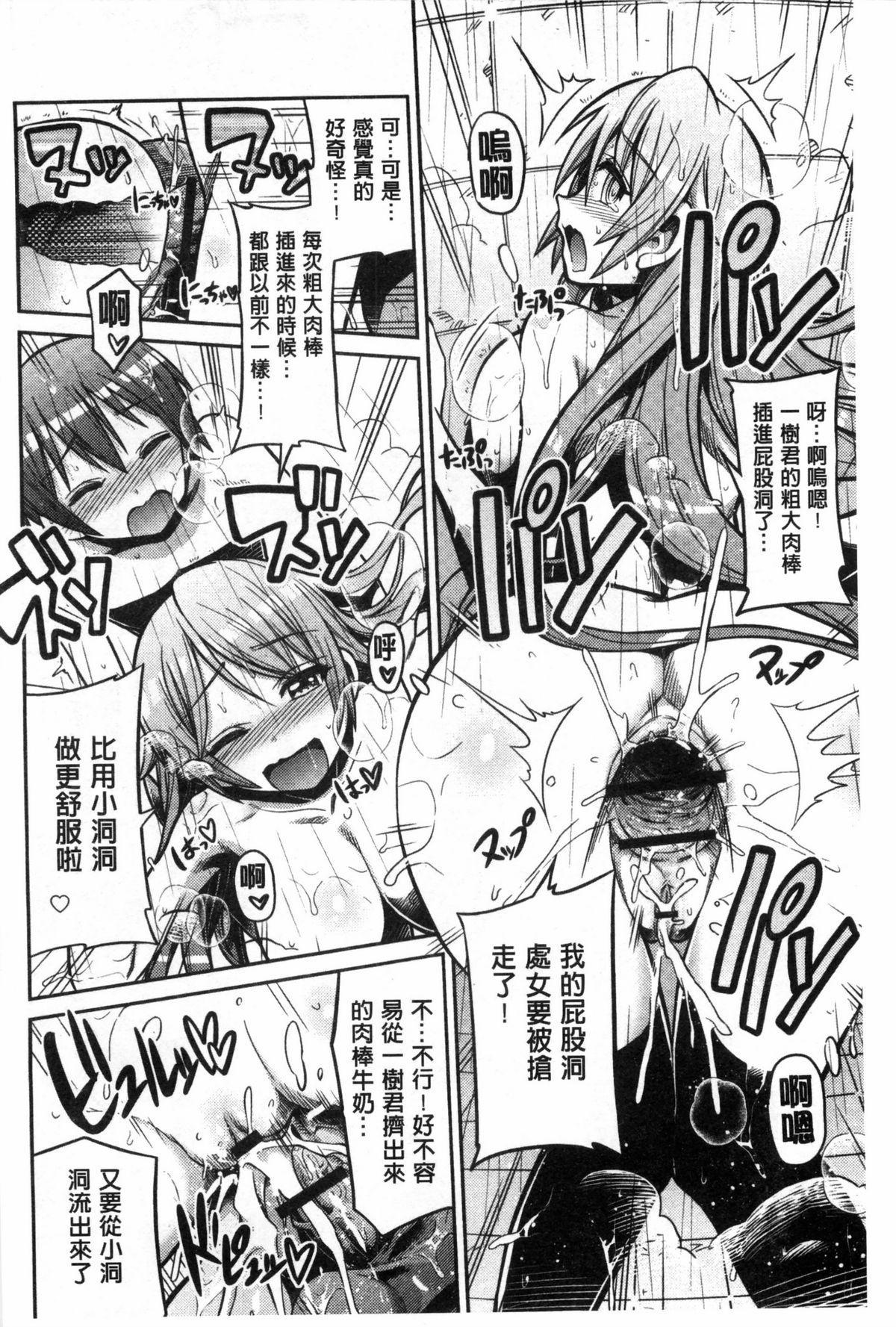 Man x Koi - Ero Manga de Hajimaru Koi no Plot   A漫×戀情 由情色漫畫所萌生的戀之物語 130
