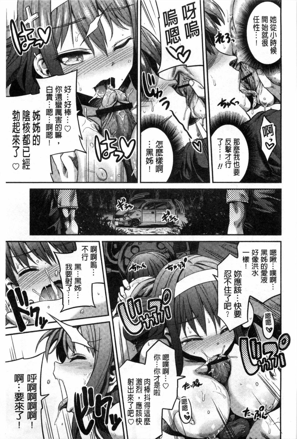 Man x Koi - Ero Manga de Hajimaru Koi no Plot   A漫×戀情 由情色漫畫所萌生的戀之物語 141