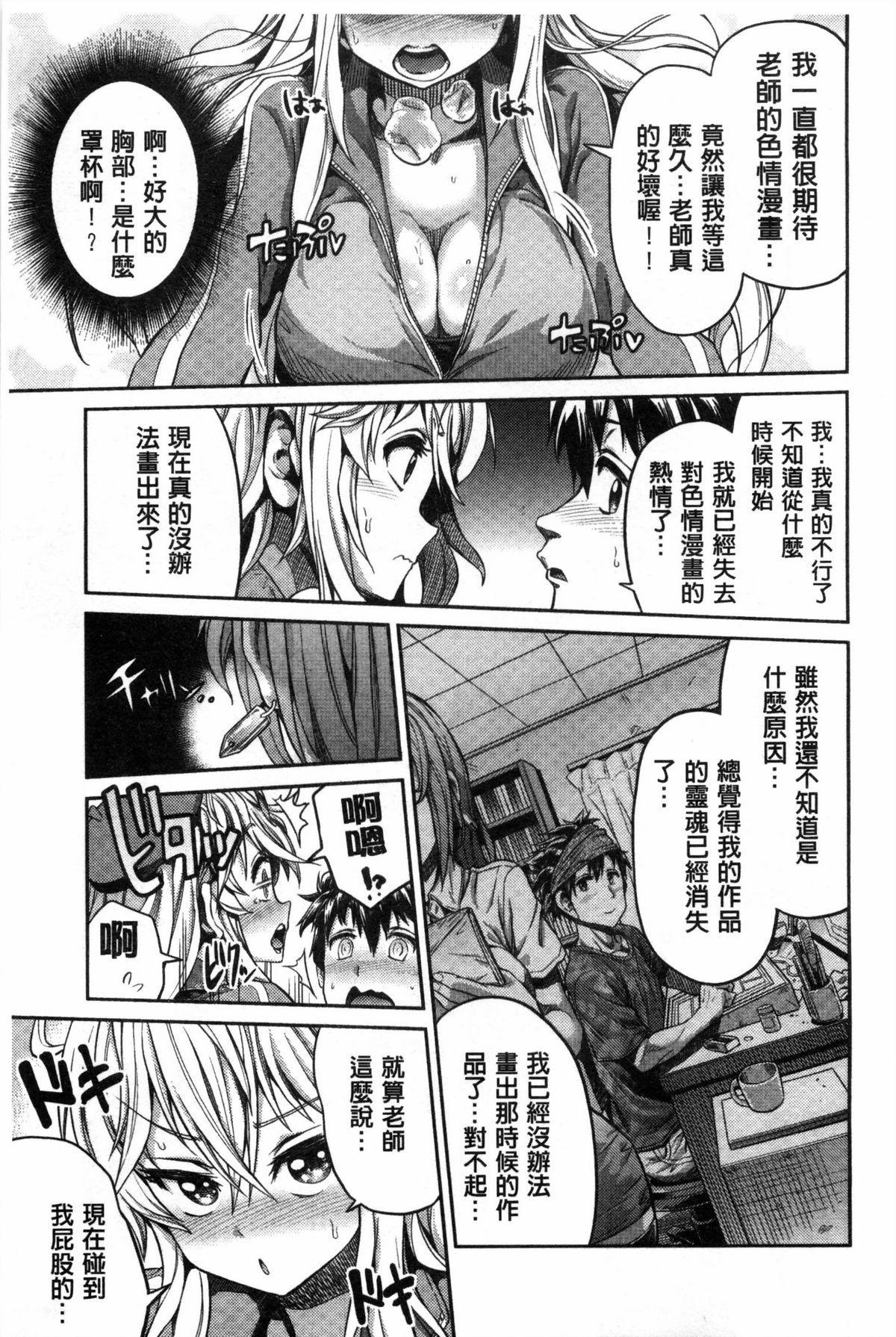 Man x Koi - Ero Manga de Hajimaru Koi no Plot   A漫×戀情 由情色漫畫所萌生的戀之物語 15