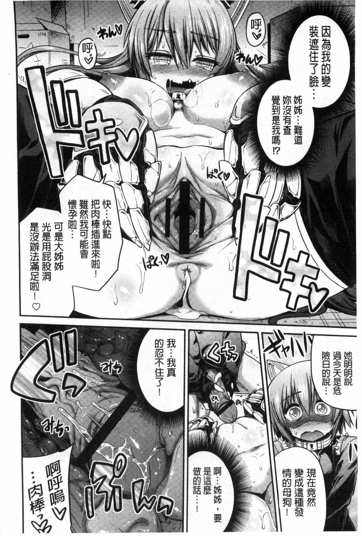 Man x Koi - Ero Manga de Hajimaru Koi no Plot   A漫×戀情 由情色漫畫所萌生的戀之物語 182