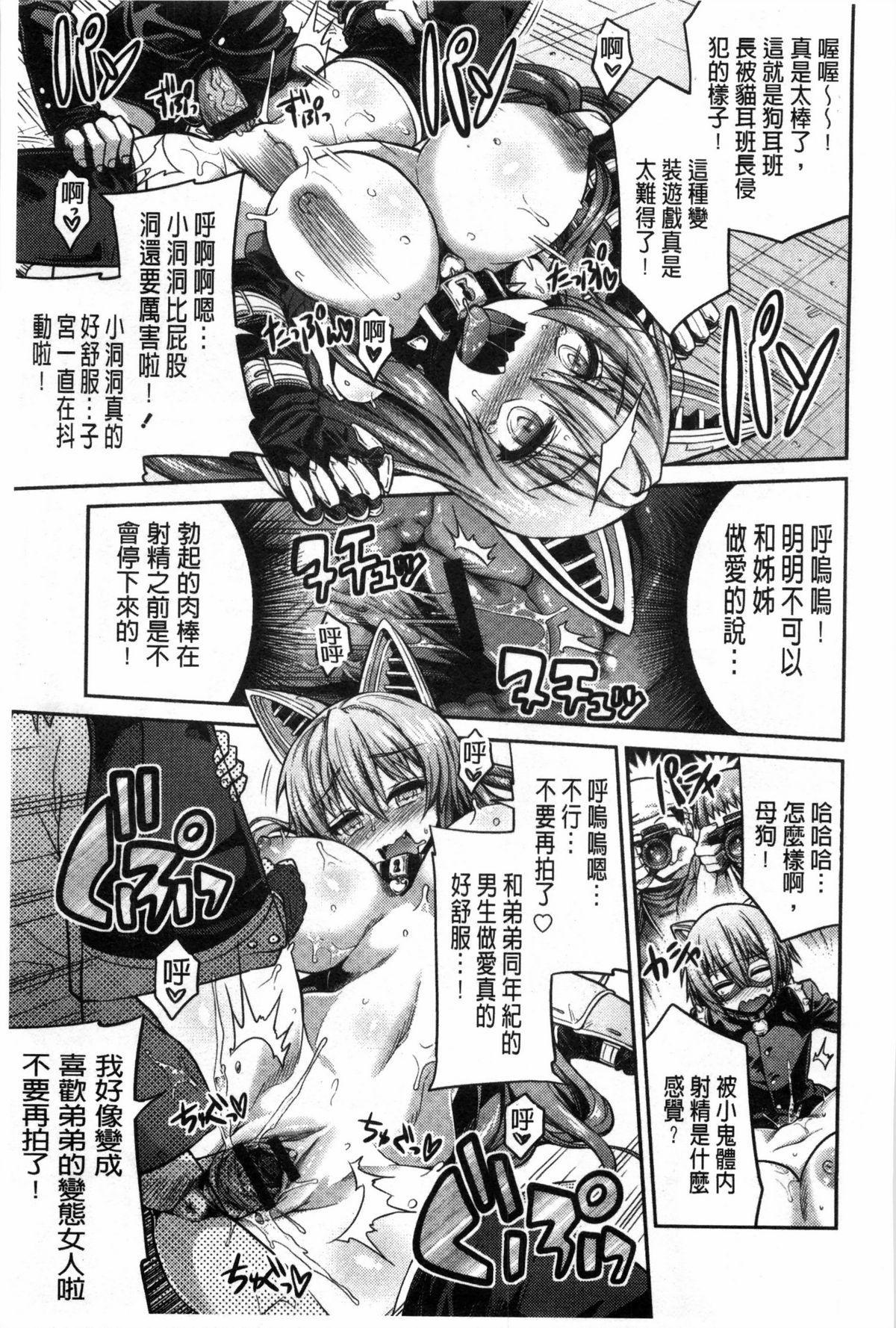 Man x Koi - Ero Manga de Hajimaru Koi no Plot   A漫×戀情 由情色漫畫所萌生的戀之物語 183