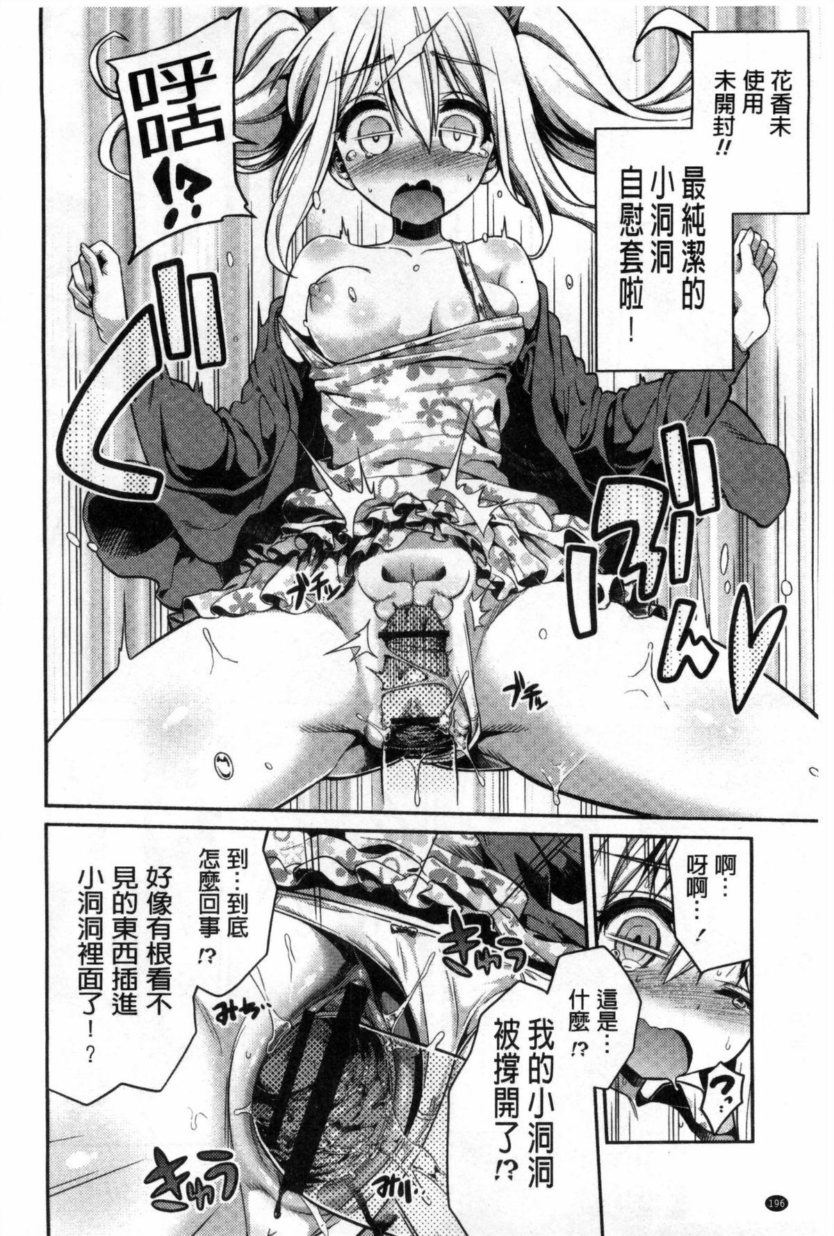 Man x Koi - Ero Manga de Hajimaru Koi no Plot   A漫×戀情 由情色漫畫所萌生的戀之物語 196