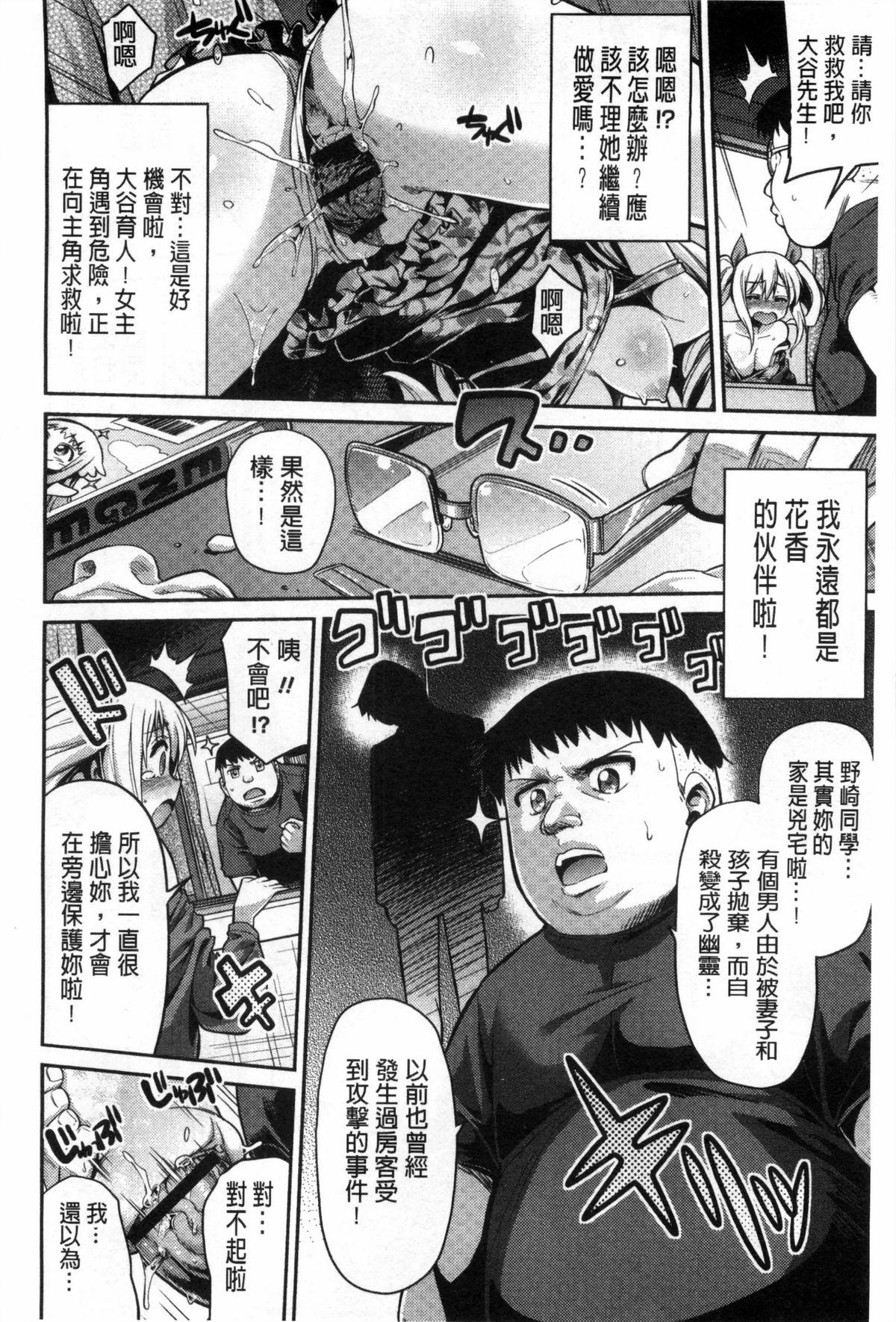 Man x Koi - Ero Manga de Hajimaru Koi no Plot   A漫×戀情 由情色漫畫所萌生的戀之物語 198