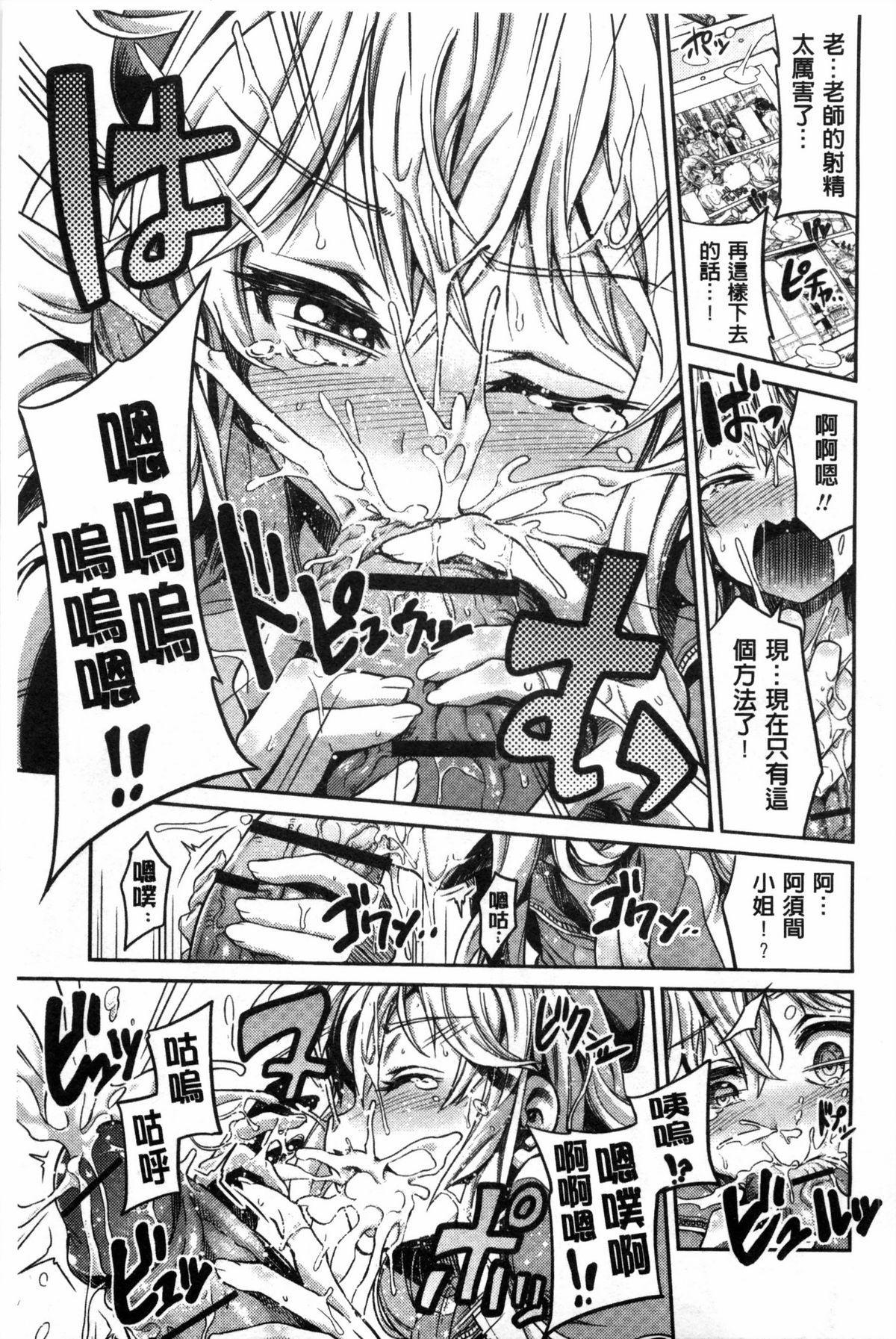 Man x Koi - Ero Manga de Hajimaru Koi no Plot   A漫×戀情 由情色漫畫所萌生的戀之物語 19