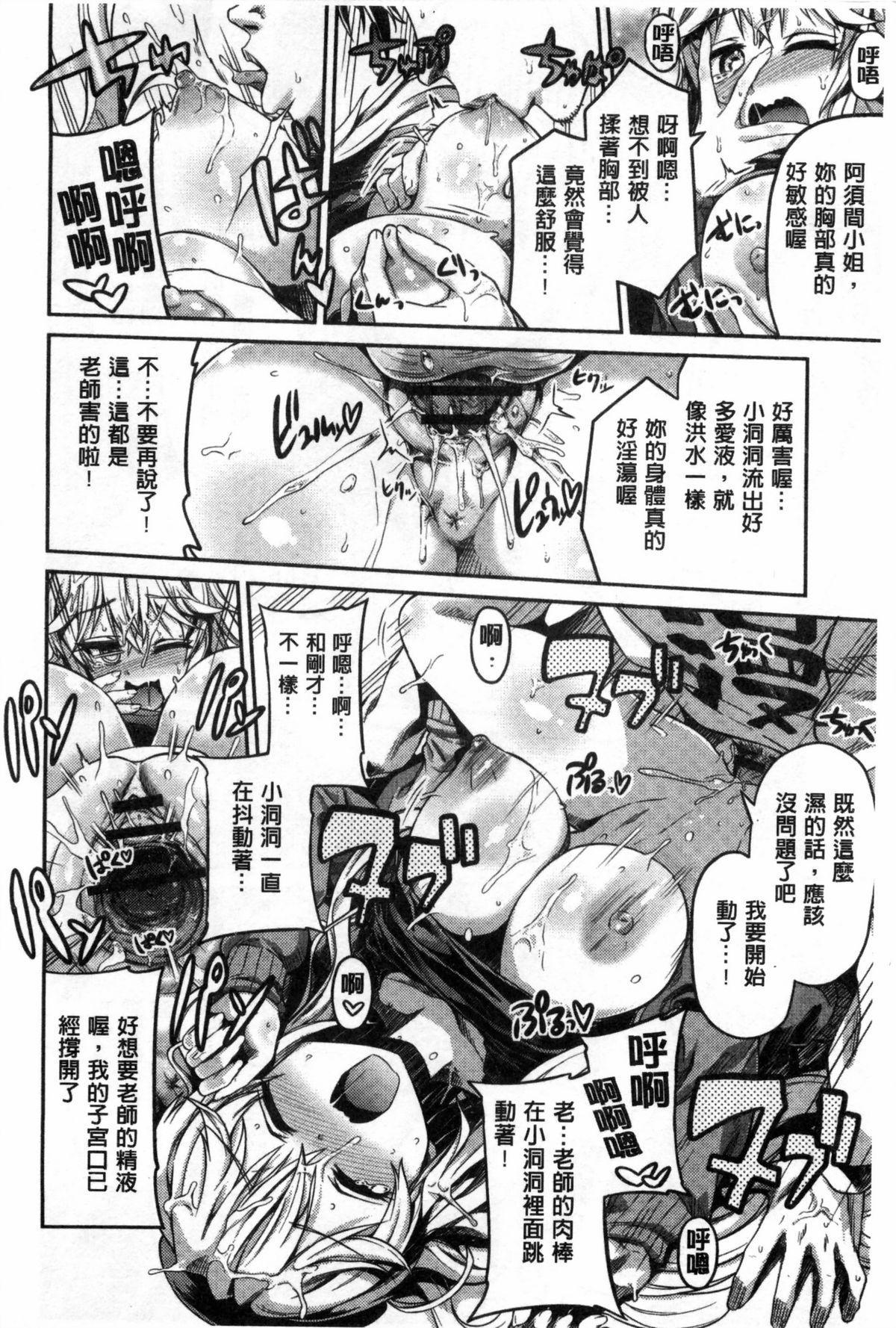 Man x Koi - Ero Manga de Hajimaru Koi no Plot   A漫×戀情 由情色漫畫所萌生的戀之物語 24