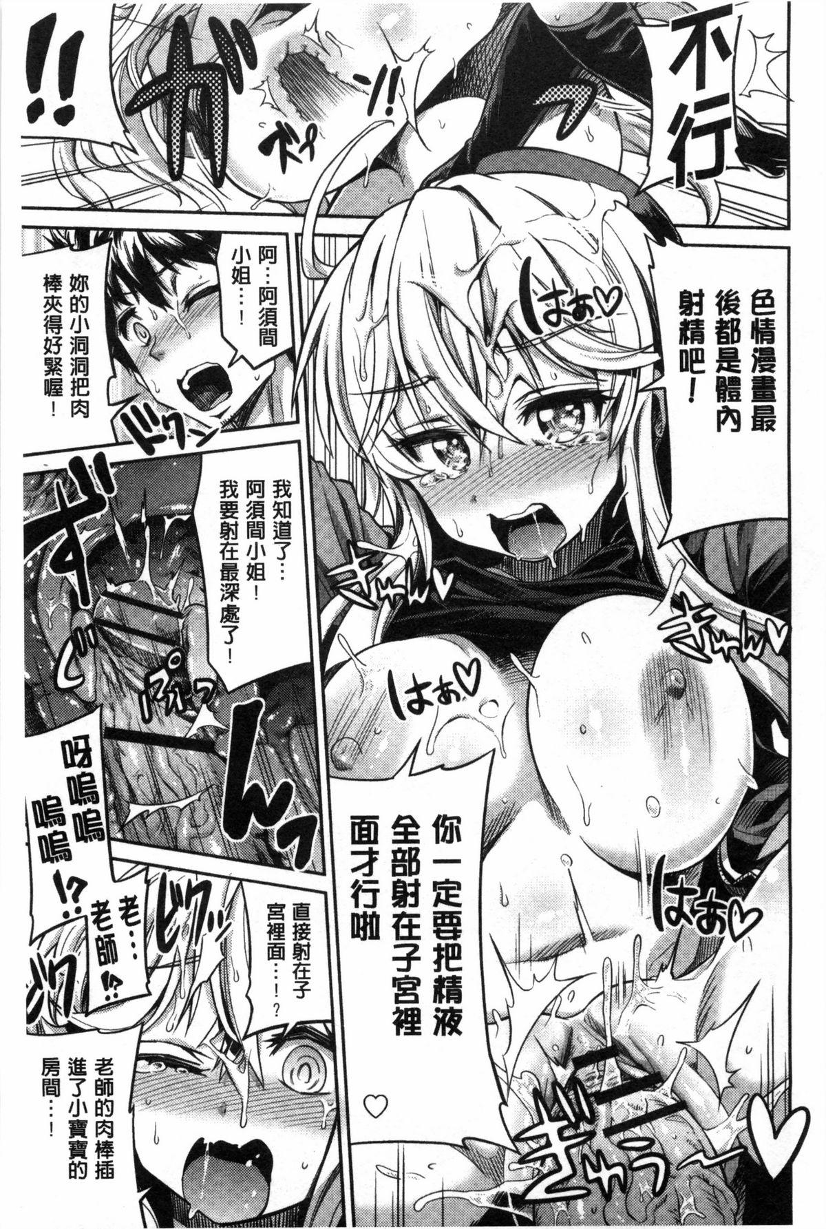 Man x Koi - Ero Manga de Hajimaru Koi no Plot   A漫×戀情 由情色漫畫所萌生的戀之物語 27