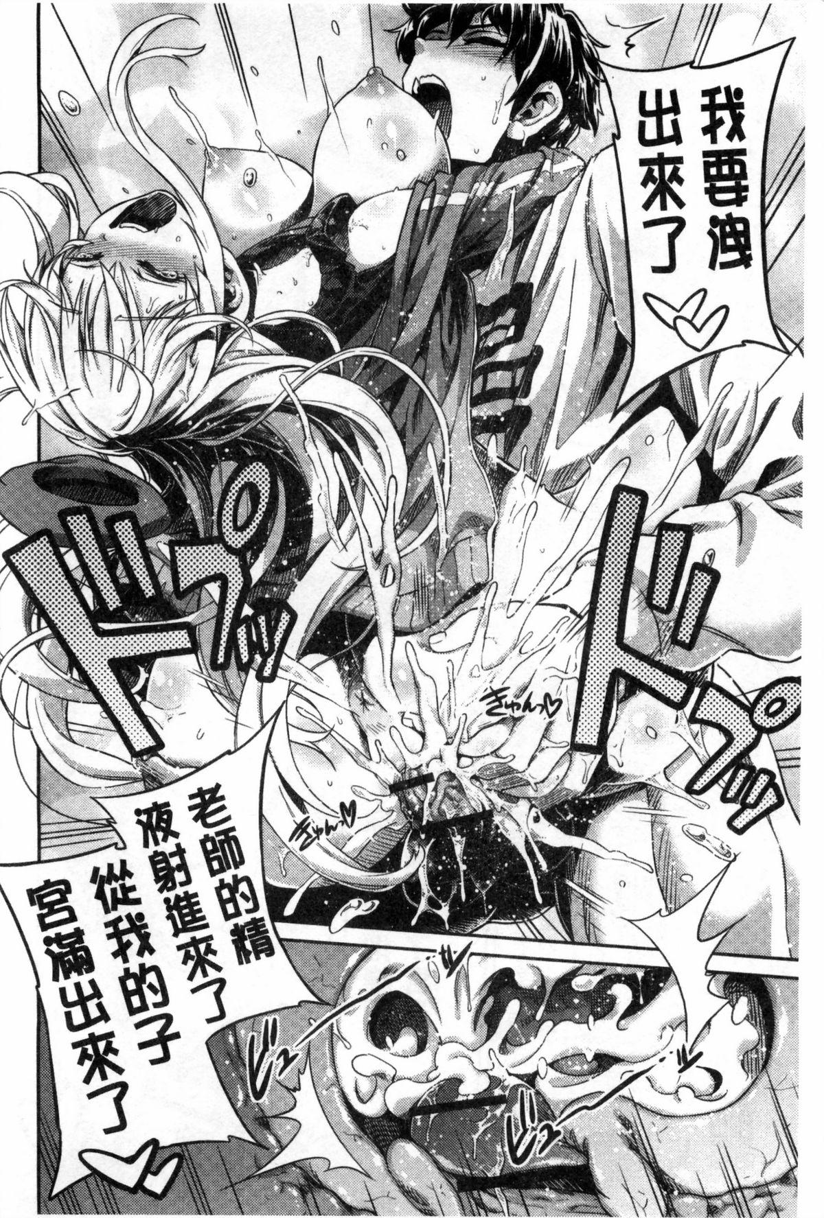Man x Koi - Ero Manga de Hajimaru Koi no Plot   A漫×戀情 由情色漫畫所萌生的戀之物語 28